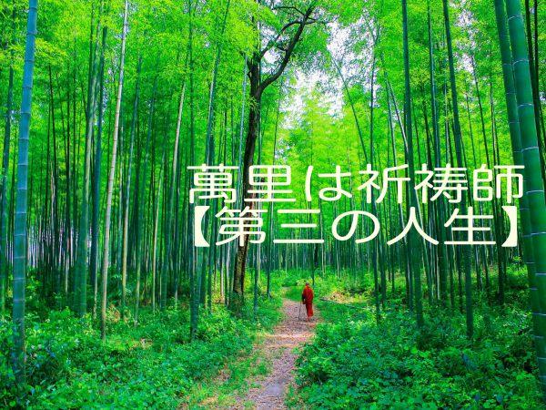 萬里は祈祷師【第三の人生】